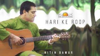 Hari Ke Roop | Nitin Dawar | The Art of Living