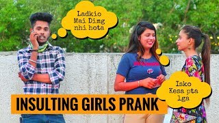 Insulting Girls Prank !! Prank wala !! PRANK IN INDIA