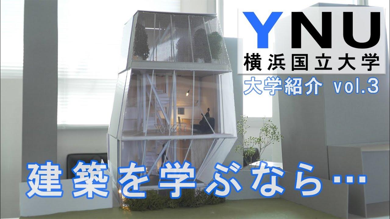 横浜国立大学紹介 建築学科のココがすごい!