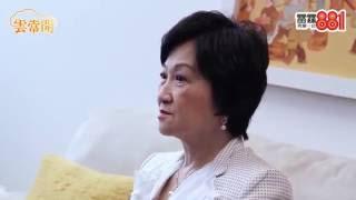 葉劉淑儀 母親非正室 受盡冷言冷語