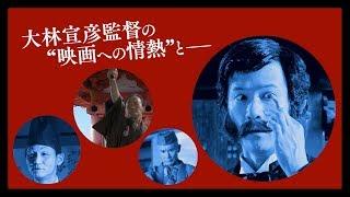 大林宣彦監督が地元・尾道をメインにロケを行った新作。日本の戦争映画特集を流すスクリーンの世界にタイムリープしてしまった3人の若者を描...