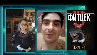 ТЕРАПИЯ / Себастьян Фитцек / ОБЗОР КНИГИ ТЕРАПИЯ