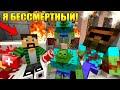 Я СТАЛ БЕССМЕРТНЫМ! - ЗОМБИ АПОКАЛИПСИС В МАЙНКРАФТ [ЧАСТЬ 17] - Minecraft сериал