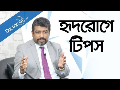 Heart Block in Bangla