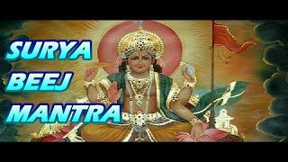 Powerful Surya Beej Mantra For Great Luck सूर्य बीज़ मंत्र