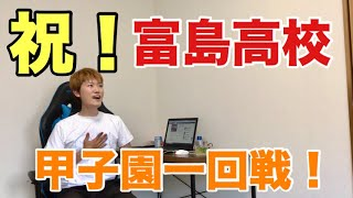 【甲子園出場!】富島高校が明日一回戦です! in宮崎県日向市