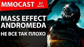Mass Effect Andromeda. Не все так плохо. MMOCast Сергея Пономарёва №51