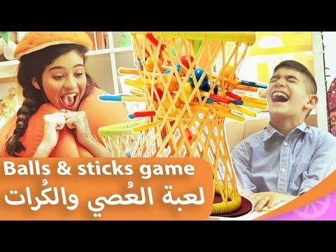 فوزي موزي وتوتي – لعبة العُصي والكرات – Balls and sticks
