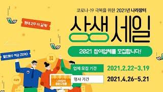 2021년 나라장터 상…