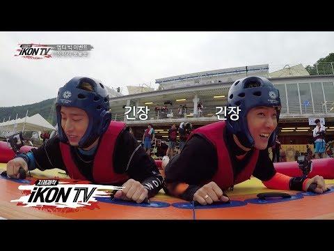 iKON - '자체제작 iKON TV' EP.11-2