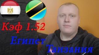 Египет - Танзания / Товарищеский матч / прогноз и ставка на футбол