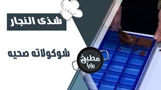 شوكولاته صحيه - شذى النجار