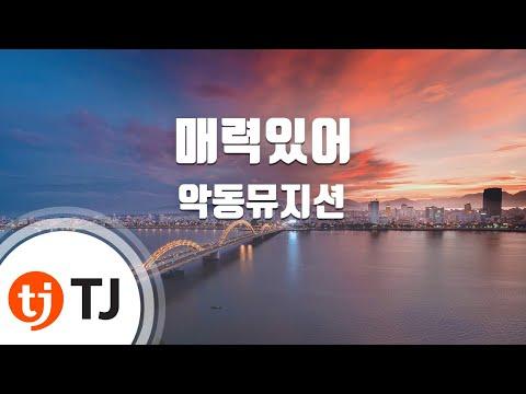 You Are Attractive 매력있어_AKMU 악동뮤지션_TJ노래방(Karaoke/lyrics/Korean reading sound)