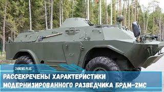стали известны характеристики модернизированного бронеразведчика БРДМ-2МС