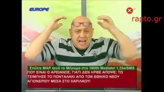 """Ραπτόπουλος για θάνατο Παντελίδη """"Σιχαμερή η Τατιάνα"""""""