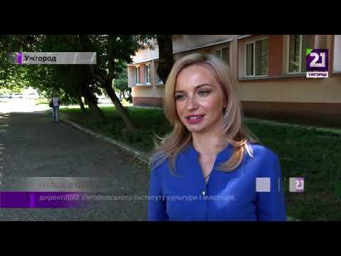 21 channel: Вступ до Ужгородського інституту культури і мистецтв