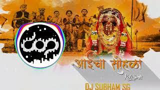 Aai Cha Sohala (Koli Remix) - DJ Shubham SG