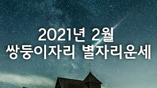 2021년 2월 쌍둥이자리 별자리운세