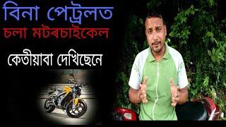 Bike without petrol | petrol less bike in India | ebike in India |