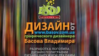 Дизайн от basov.com.ua, логотип, полиграфия, наружная реклама…(Разработка дизайн макетов: - Разработка логотипа, (герба, эмблемы, товарного знака…) - Дизайн полиграфии,..., 2015-12-23T13:42:07.000Z)