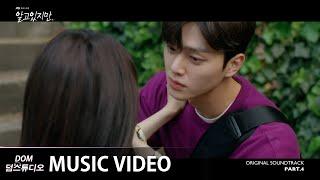 Download [MV] 제이유나 (J.UNA) - Butterfly [알고있지만,(Nevertheless,) OST Part.4]