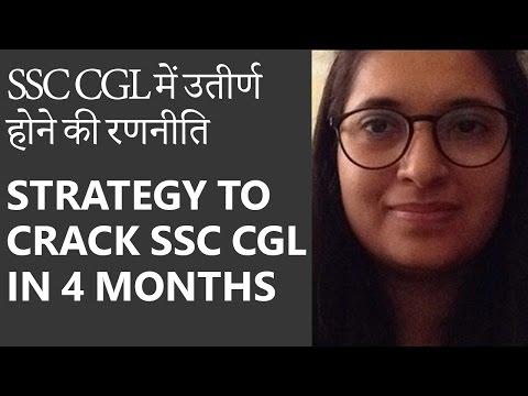 SSC CGL में उतीर्ण होने की रणनीति (Strategy to Crack SSC CGL in 4 months) - Aastha Sihag AIR 12