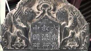 Chinese & Syriac Nestorian Stele 781 A.D.