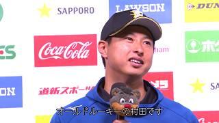 涙のお立ち台!日ハムの村田投手、プロ10年目の初勝利