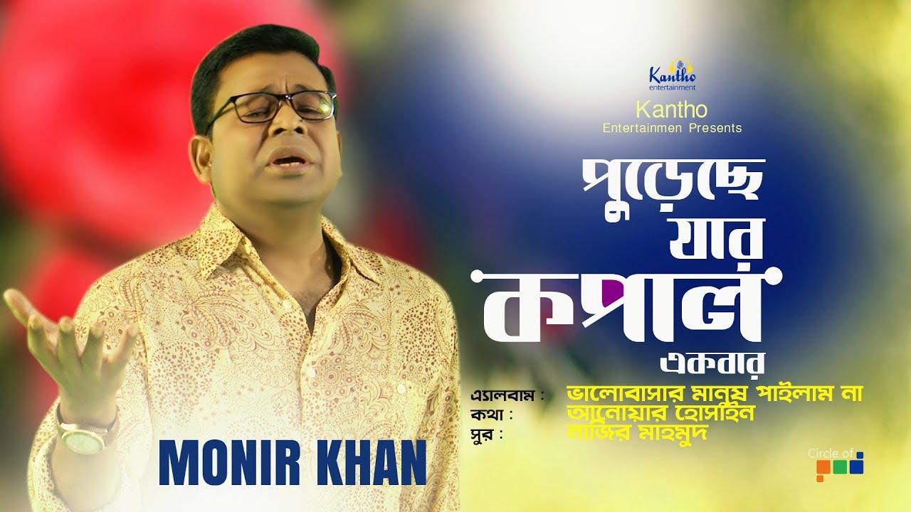 Pureche Jar Kopal Ekbar | পুড়েছে যার কপাল একবার | Monir Khan | New Video Song 2021