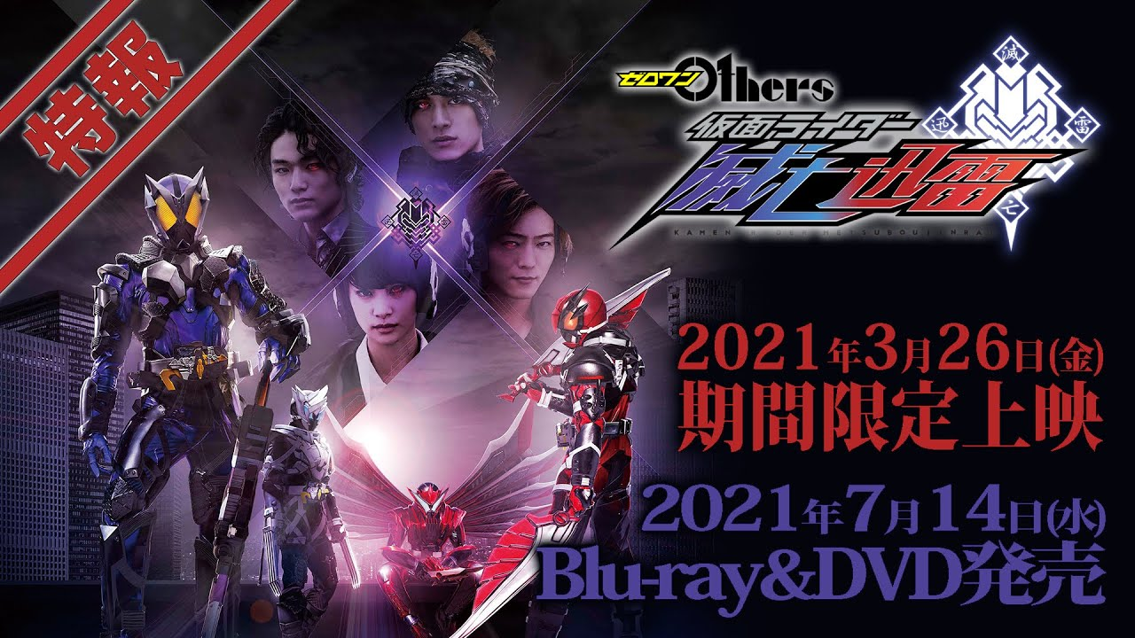 Zero-One Others: Kamen Rider MetsubouJinrai Teaser