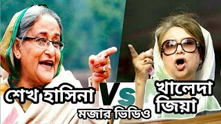 Seikh Hasina Vs Khaleda Zia মজার মিউজিকালি ভিডিও Bangladeshi Most Funny Musically video/H2O