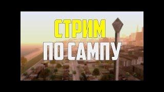 Играем в SAMP [PUBG]
