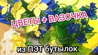 Вазочка  цветочек из ПЭТ бутылок  баклажек