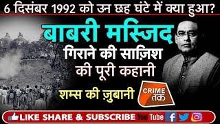 AYODHYA राम मंदिर निर्माण और BABRI MASJID DEMOLITION की INSIDE STORY| Crime Tak