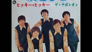 ザ・ナポレオンTHE NAPOLEON/②涙をひとつNamido Wo Hitotsu (1968年10...