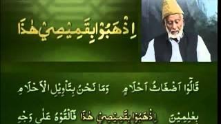 Yassarnal Quran Lesson #50 - Learn to Read & Recite Holy Quran - Islam Ahmadiyyat (Urdu)