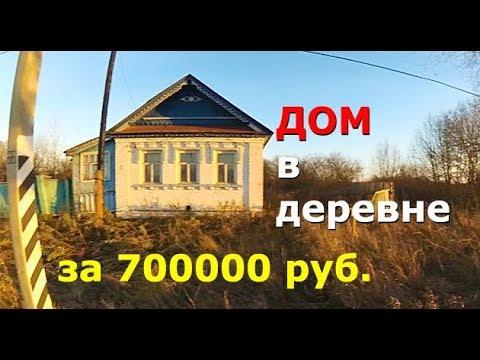 Обзор ДОМА В ДЕРЕВНЕ за 700000 руб. Как жить рядом с трассой?
