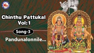 Pandunalonnile - Chinthu Pattukal (Vol-1)