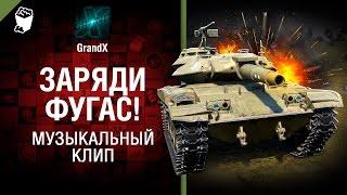 Заряди фугас! - Музыкальный клип от GrandX [World of Tanks]