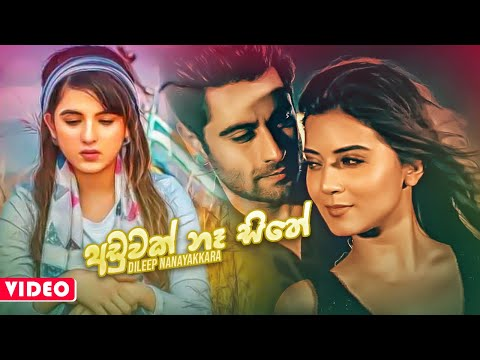Aduwak Na Sithe (අඩුවක් නෑ සිතේ) - Dileep Nanayakkara Music Video 2020   New Sinhala Songs 2020