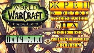 World of Warcraft : Legion ► Жрец в Ветке