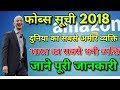 Gk in hindi | Forbes Billionaires List For 2018 | Railway , SSC CGL 2018 , SSC chsl  , SSC CPO ,bank
