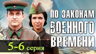 По законам военного времени 5-6 серия / Русские новинки фильмов 2017 #анонс Наше кино