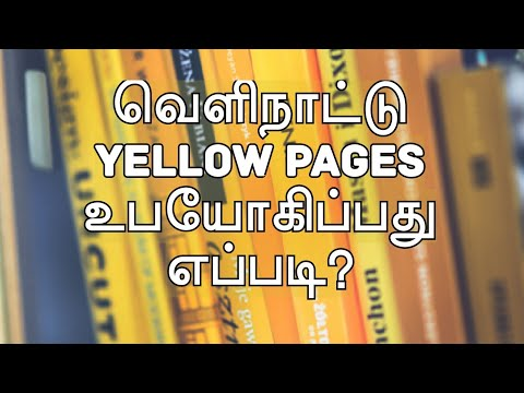 How To Use Yellow Pages?