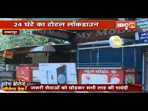 Jabalpur में 24 घंटे का Total Lockdown | जरुरी सेवाओं को छोड़कर सभी तरह की पाबंदी | Coronavirus