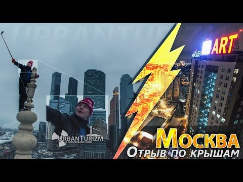Москва. ХОЙ и отрыв по крышам. Москва-Сити и ЖК АРТ