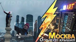 Москва. ХОЙ и отрыв по крышам. Москва-Сити и ЖК «АРТ»
