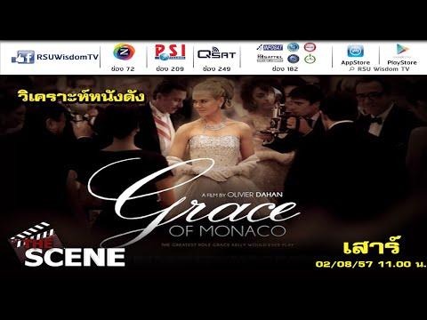 The Scene : วิเคราะห์หนังดัง Grace of Monaco โดย อ.วาจวิมล เดชเกตุ