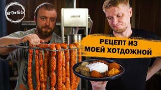 Рецепт колбасок из МОЕЙ ХОТДОЖНОЙ в Питере!