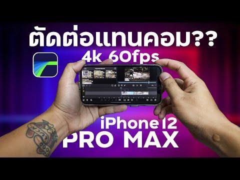 ตัดต่อวีดีโอบน iPhone12 Pro Max แทนคอมพิวเตอร์?? ตัดตัวอย่าง 4k 60fps
